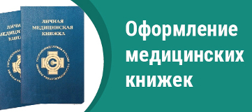 Медицинская книжка оформление Москва Мещанский юао